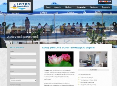Ξενοδοχείο sougialotos
